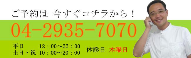 電話番号_体験談